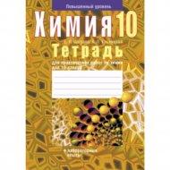 Книга «Химия. 10 класс. Тетрадь для практических работ».