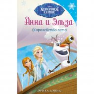Книга «Королевство лета».