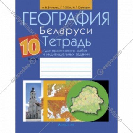 Книга «География. 10 класс. Тетрадь для практических и индивидульных».