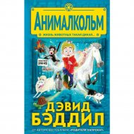 Книга «Анималкольм».