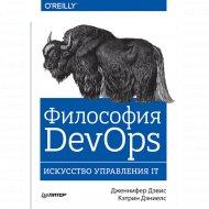 Книга «Философия DevOps. Искусство управления IT».
