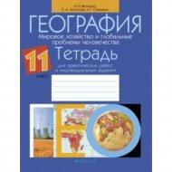 Книга «География. 11 класс. Тетрадь для практических работ и индивидульных».