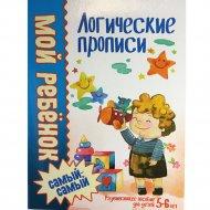 Книга «Логические прописи».