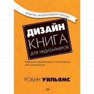 Книга «Дизайн. Книга» для недизайнеров. 4-е издание.
