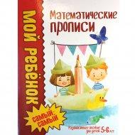 Книга «Математические прописи».