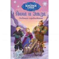 Книга «Ледяное соревнование».