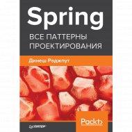 Книга «Spring. Все паттерны проектирования».