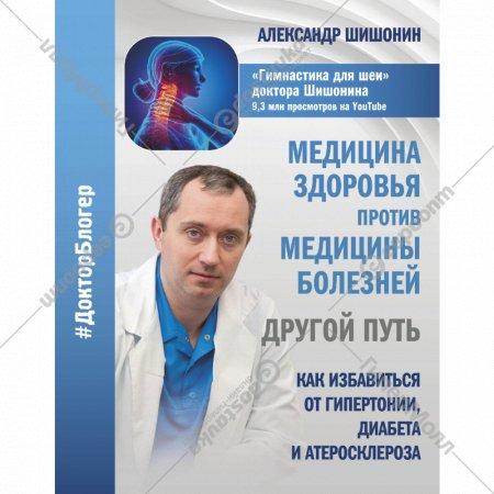 Книга «Медицина здоровья против медицины болезней: другой путь».