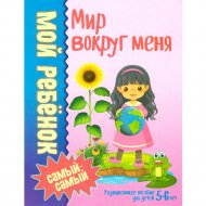 Книга «Мир вокруг меня».