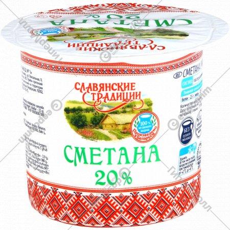 Сметана «Славянские традиции» 20%, 380 г.