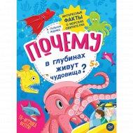 Книга «Почему в глубинах живут чудовища? Факты о морских обитателях».