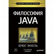 Книга «Философия Java» 4-е полное издание.