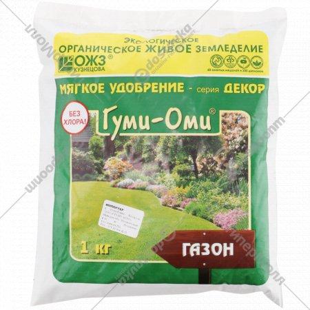 Удобрение «Гуми-оми» газон, 1 кг.