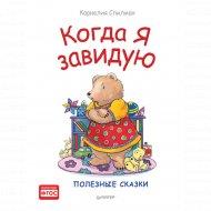 Книга «Когда я завидую. Полезные сказки».