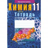 Книга «Химия. 11 класс. Тетрадь для практических работ».