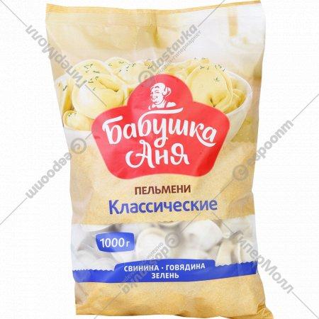 Пельмени «Бабушка Аня» классические, 1 кг.