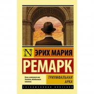 Книга «Триумфальная арка» Э. Ремарк.