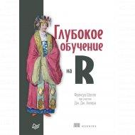 Книга «Глубокое обучение на R».