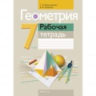 Книга «Геометрия. 7 класс. Рабочая тетрадь».