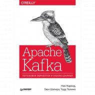 Книга «Apache Kafka. Потоковая обработка и анализ данных».