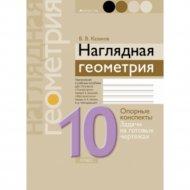 Книга «Геометрия. 10 класс. Наглядная геометрия: опорные конспекты, задачи».