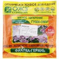 Удобрение «Гуми-оми» фиалка-герань, 50 г.
