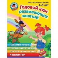 Книга «Годовой курс развивающих занятий: для детей 4-5 лет».