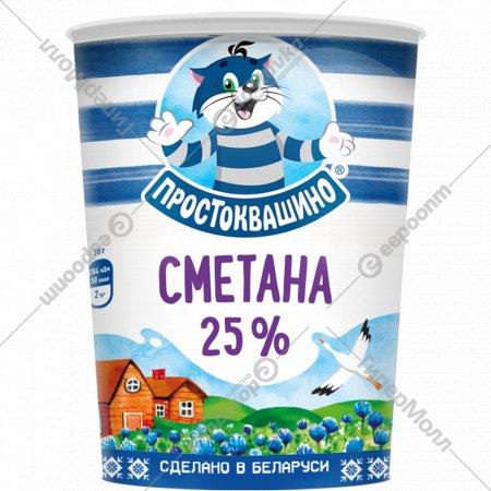 Сметана «Простоквашино» 25%, 350 г.