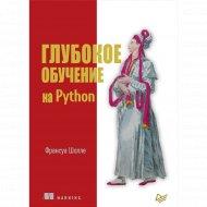 Книга «Глубокое обучение на Python».