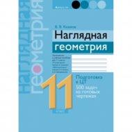 Книга «Геометрия. 11 класс. Наглядная геометрия: подготовка к ЦТ 500 задач».