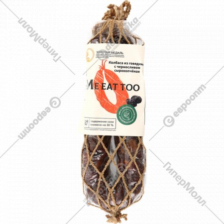 Колбаса сырокопченая салями «С черносливом престиж» из говядины, 1 кг, фасовка 0.22-0.32 кг