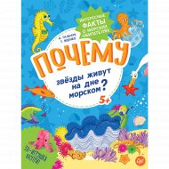 Книга «Почему звёзды живут на дне морском? Факты о морских обитателях».