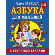 Книга «Азбука с крупными буквами для малышей».