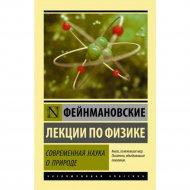 Книга «Фейнмановские лекции по физике. Современная наука о природе».