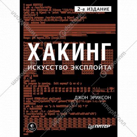 Книга «Хакинг: искусство эксплойта» 2-е издание.