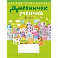 Книга «Дневничок ученика. 2 класс. Аверсэв, НИО».