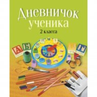 Книга «Дневничок ученика. 2 класс».