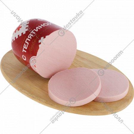 Колбаса вареная «С телятиной» 650 г.