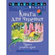 Книга «Человек и мир. 2 класс. Книга для чтения».