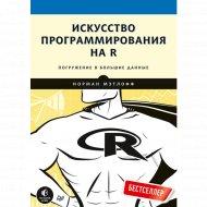 Книга «Искусство программирования на R. Погружение в большие данные».
