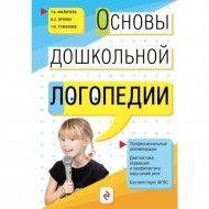 Книга «Основы дошкольной логопедии».