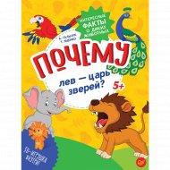 Книга «Почему лев — царь зверей? Интересные факты о диких животных».