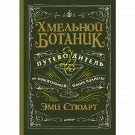 Книга «Хмельной ботаник. Путеводитель по алкогольной флоре планеты».