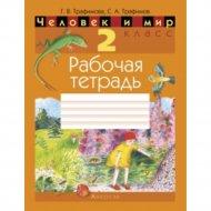 Книга «Человек и мир. 2 класс. Рабочая тетрадь» с цветными иллюстрациями.