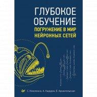 Книга «Глубокое обучение».