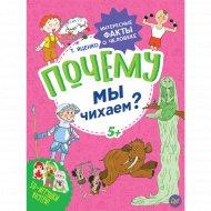 Книга «Почему мы чихаем? Интересные факты о человеке».