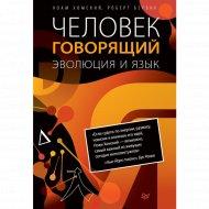 Книга «Человек говорящий. Эволюция и язык».