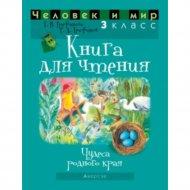 Книга «Человек и мир. 3 класс. Книга для чтения».