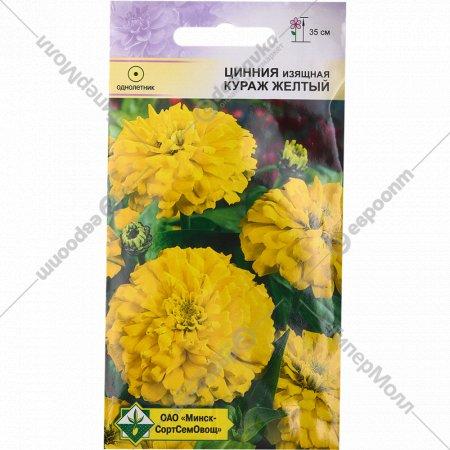 Семена циннии «Изящная» кураж желтый, 0.3 г.