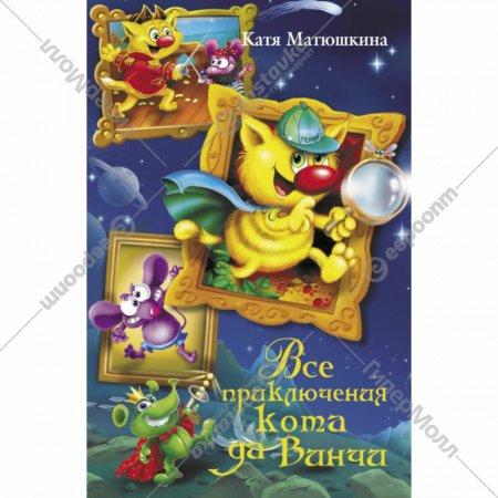 Книга «Все приключения кота да Винчи».